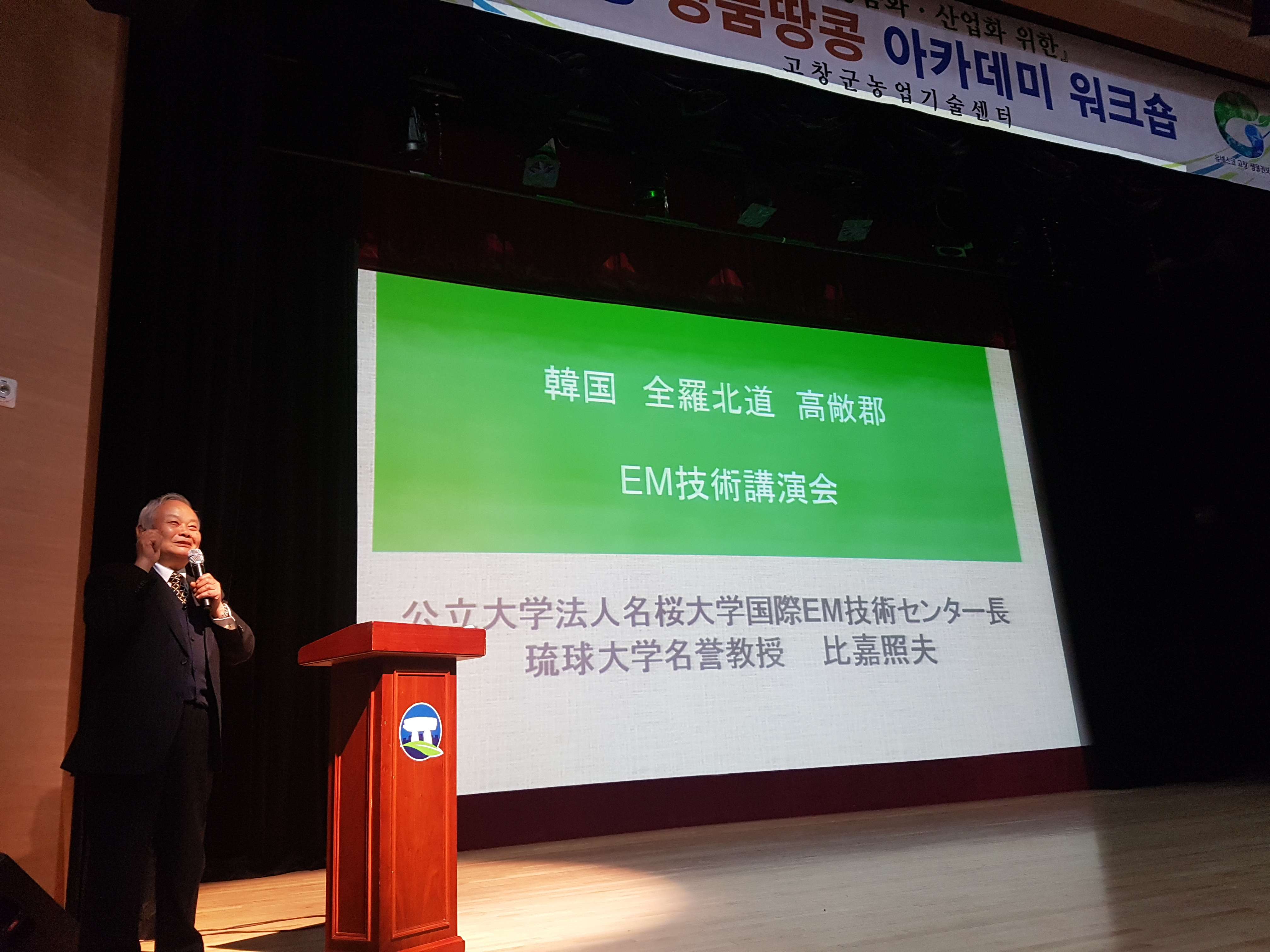 Prof. Higa's Lecture in South Korea